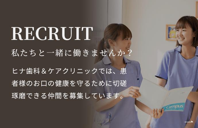 RECRUIT 私たちと一緒に働きませんか? ヒナ歯科&ケアクリニックでは、患者様のお口の健康を守るために切磋琢磨できる仲間を募集しています。